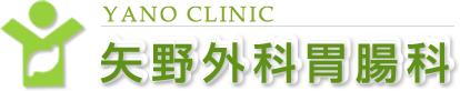 矢野外科胃腸科